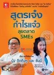 สูตรเจ๋ง กำไรแจ๋ว ลุยตลาด SMEs (Audio)