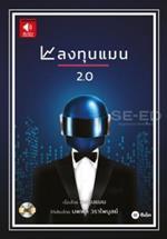 หนังสือเสียง ลงทุนแมน 2.0