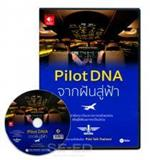 หนังสือเสียง Pilot DNA จากฝันสู่ฟ้า