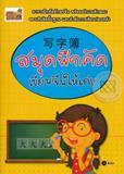 สมุดฝึกคัด เขียนจีนให้เก่ง