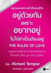 อยู่ด้วยกันเพราะอยากอยู่ ไม่ใช่จำเป็นต้องอยู่ : The Rules of Love (Audio)