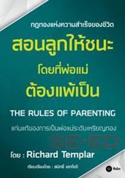สอนลูกให้ชนะ (โดยที่พ่อแม่ต้องแพ้เป็น) : The Rules of Parenting (Audio)