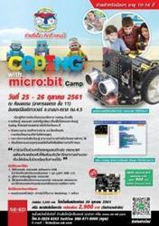 ค่ายซีเอ็ดคิดดีแคมป์ ตอน Coding with Micro : Bit Camp