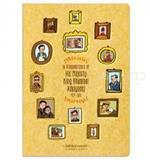 สมุดโน้ต Planner & Note แบบ A1 : Ninth Collection