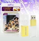 USB MP3 สุนทราภรณ์ ของขวัญจากกาลเวลา