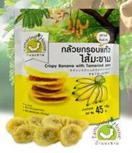 กล้วยกรอบแก้วไส้มะขาม ขนาด 45 กรัม