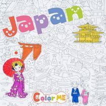 XXL Coloring Poster Japan โปสเตอร์ใช้ระบายสี ขนาด 70 x 100 ซม.