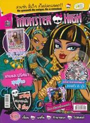 นิตยสาร Monster High ฉบับที่ 12 +สติกเกอร์