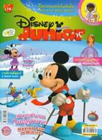 Disney Junior Magazine ฉบับที่ 74 (Set)