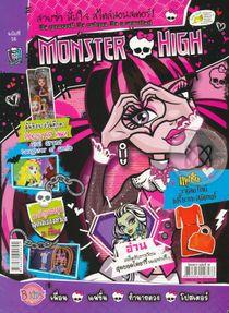นิตยสาร Monster High ฉบับที่ 16 สวยซ่า มั่นใจ สไตล์มอนเตอร์!