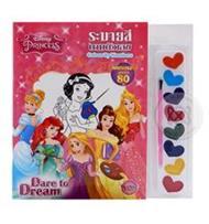Disney Princess ระบายสีตามตัวเลข Colour By Number +สีน้ำ