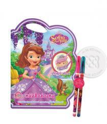 Sofia the First Magic Book หนังสือล่องหน +เซ็ตดินสอและดินสอสี