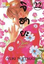 การ์ตูน จิฮายะ 22