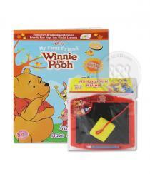 My First Friend Winnie the Pooh ฉบับพิเศษ วันแสนสนุก! Have a Happy Day!