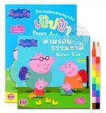 กิฟต์เซ็ตนิทาน Peppa Pig พร้อมดินสอสีต่อไส้ (Set)