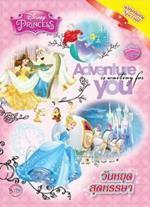 Disney Princess Special Edition : วันหยุดสุดหรรษา