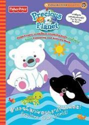 สมุดภาพระบายสีและเกมแสนสนุกเล่มใหญ่ : Giant Colouring and Activity Book สำรวจโลกของเรากันเถอะ! : Explore Our World!