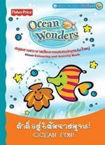 ดำดิ่งสู่ใต้สมุทร! : Ocean Fun!
