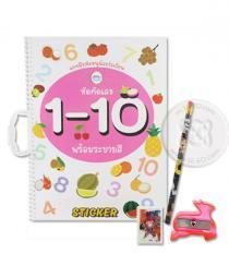 แบบฝึกหัดหนูน้อยวัยเรียน หัดคัดเลข 1-10 พร้อมระบายสี (Set)