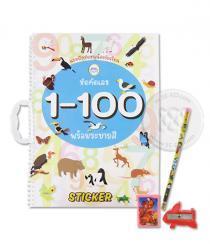 แบบฝึกหัดหนูน้อยวัยเรียน หัดคัดเลข 1-100 พร้อมระบายสี (Set)