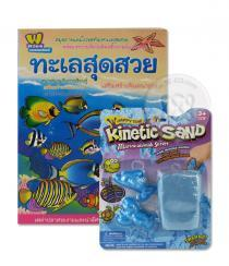 สมุดภาพเล่มโปรดท้องทะเลสุดสวย พร้อมระบายสีเกมติดสติกเกอร์แสนสนุก ทะเลสุดสวย +ทรายนิ่ม Kinetic sand