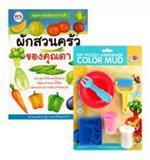 GS.สมุดระบายสี ผักสวนครัว +แป้งโดว์บล็อกอาหาร