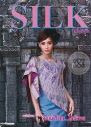 นิตยสาร SILK Magazine (ปกแข็ง)