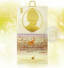 ปฏิทินแขวนใหญ่ทองนูน AL20 ร.9 ทรงมาลา