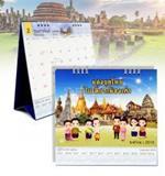 ปฏิทินตั้งโต๊ะ แต่งชุดไทยเที่ยวเมืองเก่า 2562