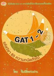 เก็งข้อสอบ GAT 1-2 ความถนัดทั่วไป ความคิดเชื่อมโยง-ภาษาอังกฤษ