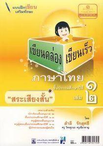 แบบฝึกเขียนเสริมทักษะเขียนคล่อง เขียนเร็ว ภาษาไทย ชั้น ประถมศึกษาปีที่ 1 เล่มที่ 2