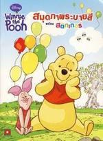 Disney Winnie the Pooh สมุดภาพระบายสีพร้อมสติกเกอร์