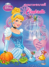 Disney Princess : สมุดภาพระบายสี Cinderella