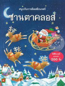สนุกกับการติดสติกเกอร์ ซานตาครอส