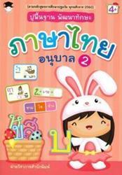 ปูพื้นฐาน พัฒนาทักษะ ภาษาไทย อนุบาล 2