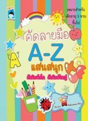 คัดลายมือ A-Z แสนสนุก ตัวพิมพ์เล็ก ตัวพิมพ์ใหญ่
