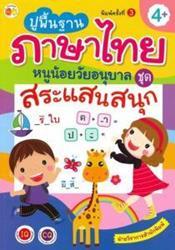 ปูพื้นฐานภาษาไทยหนูน้อยวัยอนุบาล ชุด สระแสนสนุก