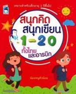 สนุกคิด สนุกเขียน 1-20 ทั้งไทยและอารบิก