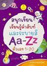 สนุกเขียน-เรียนรู้คำศัพท์ และระบายสี Aa-Zz ตัวเลข 1-20