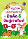 หนูน้อยเก่งภาษาไทย ฝึกคัด & จับคู่คำศัพท์ ก-ฮ