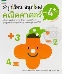 ชุดสนุกเรียน สนุกเล่น! คณิตศาสตร์ อายุ 4 ขวบ