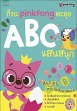 ก๊วน Pinkfong ตะลุย ABC แสนสนุก