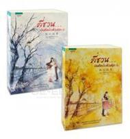 ลี่ชวน...บันทึกในห้วงรัก (เล่ม 1-2) (Book Set)
