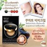 ฟูจิ พรีเมี่ยม แบล็ก โทเมโท บีบี เซรั่ม ซัน โปรเทค 10 กรัม : Fuji premium black tomato bb serum sun protect 10g