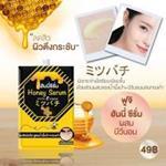 ฟูจิ ฮันนี่ เซรั่ม 10 กรัม : Fuji honey serum 10g