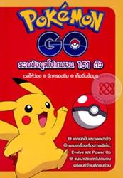 Pokemon GO Vol.1