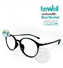 แว่นตาตัดแสงสีฟ้า Bewell Blue Blocker H-13 สีดำ