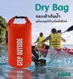 กระเป๋ากันน้ำ Bewell TO-005 size L Red