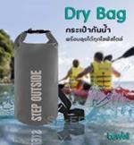 กระเป๋ากันน้ำ Bewell TO-005 size L Gray