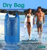 กระเป๋ากันน้ำ Bewell TO-006 size S Blue